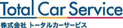 株式会社 トータルカーサービス